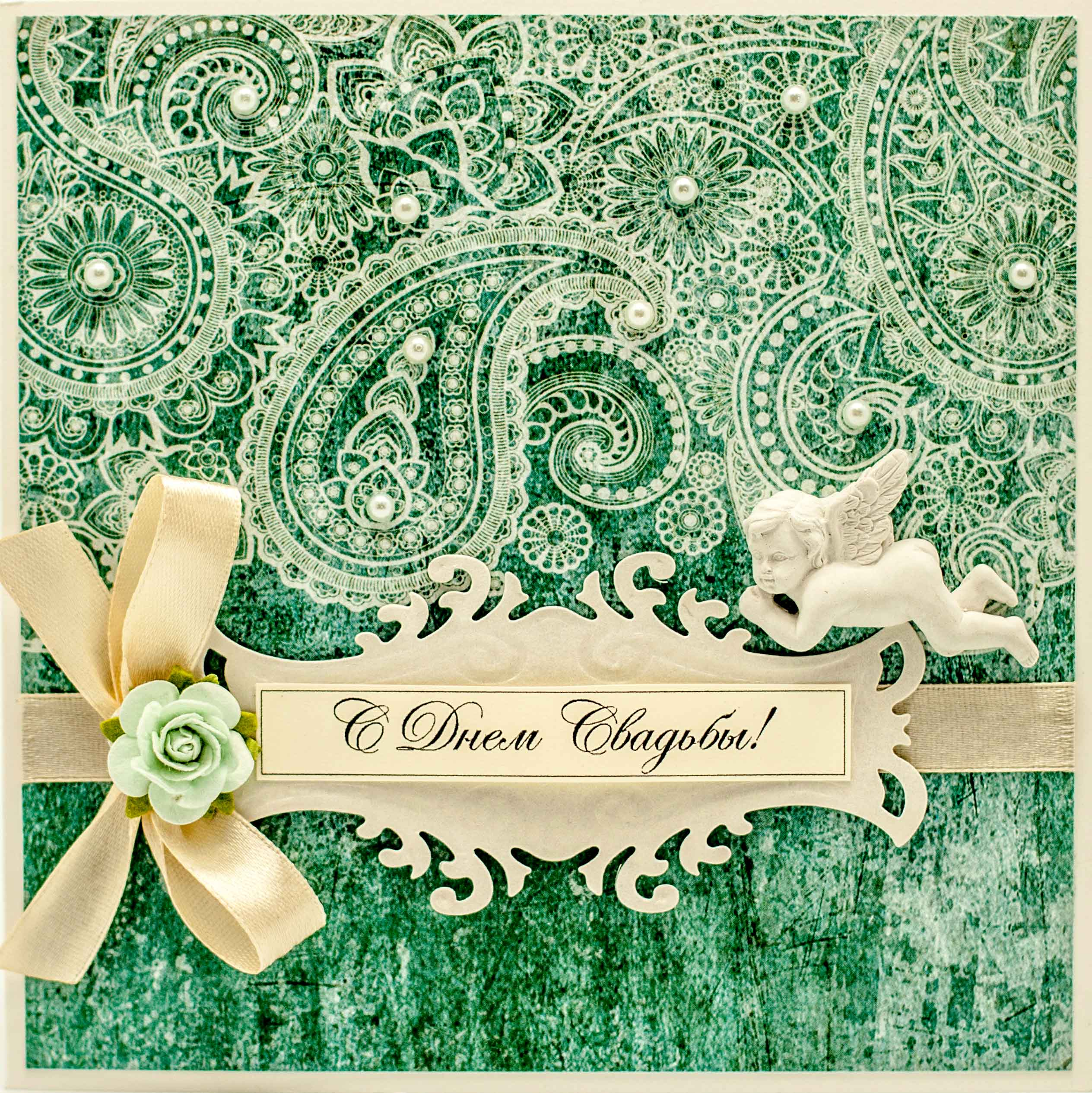 Поздравление с днём свадьбы красивые 2 года