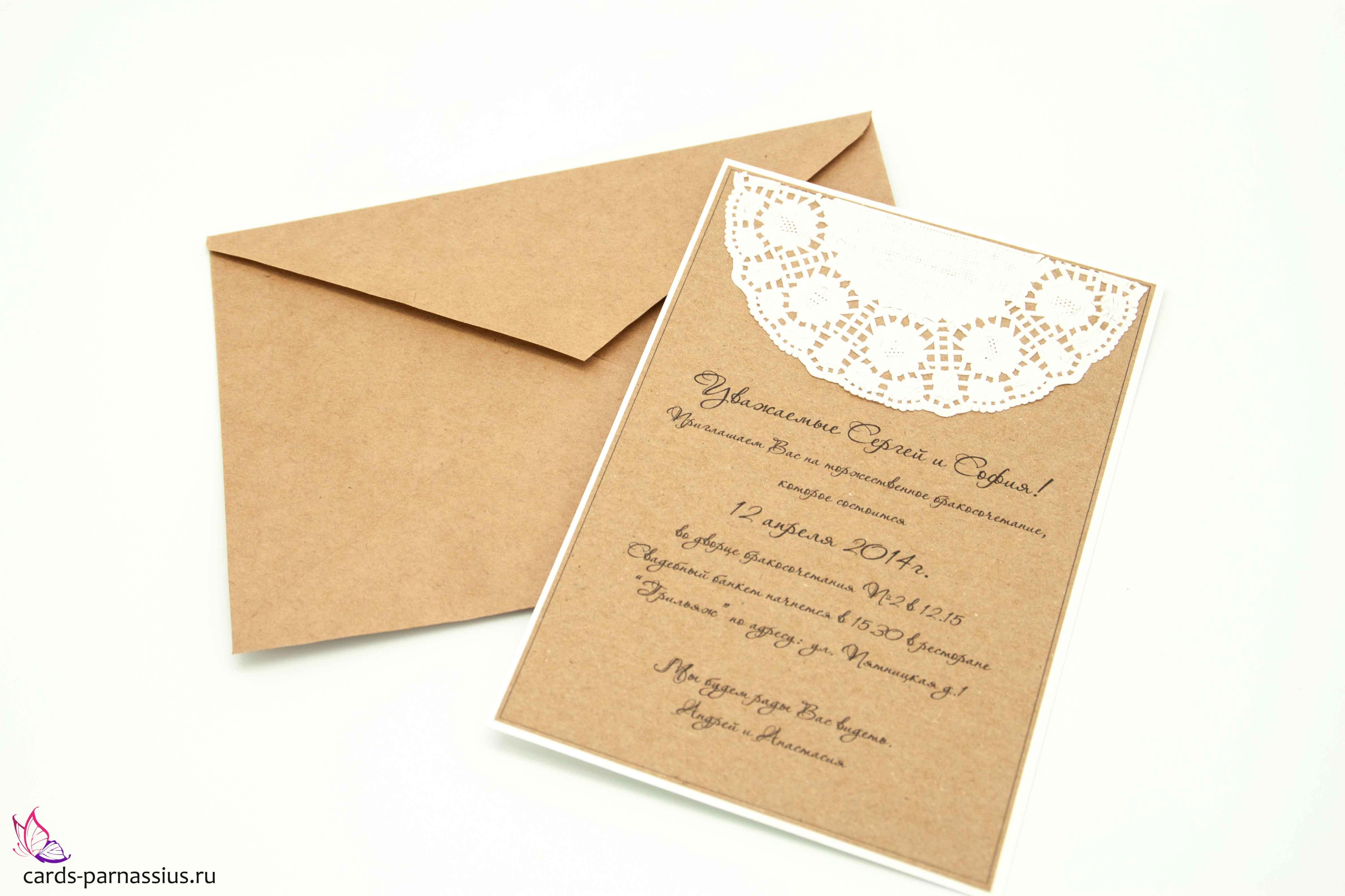 Оригинальные пригласительные открытки на свадьбу своими руками